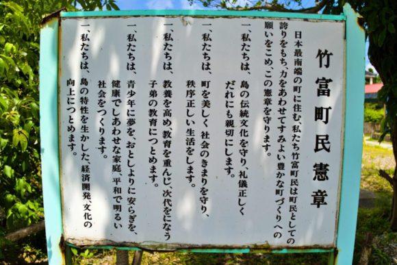 竹富町民憲章。要約すると「悪いことするなよ」ってこと。