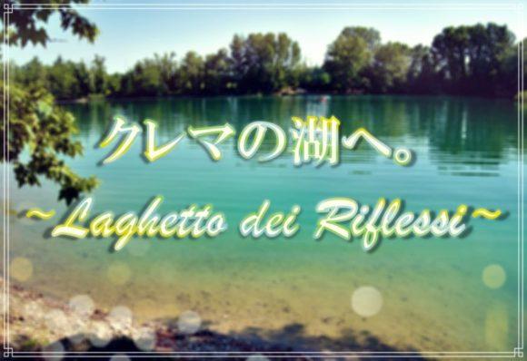 アクセス,クレマ,おすすめ,地図,観光,君の名前で僕を呼んで,ロケ地,映画,crema,行き方,北イタリア,聖地巡礼湖,池,沼,セリオ川,Laghetto dei Riflessi (キャッチアイ)