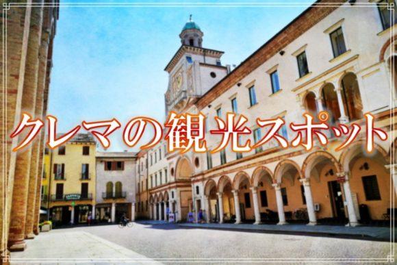 イタリア旅行,アクセス,クレマ,ドゥオーモ,おすすめ,地図,ホテル,君の名前で僕を呼んで,ロケ地,料理,crema,クレーマ,ホテル,北イタリア,ミラノからクレマ,ブログ,聖地巡礼(アイキャッチアイ)