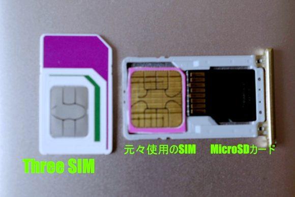 私の使用しているスマホのSIMカードはnano-SIM。
