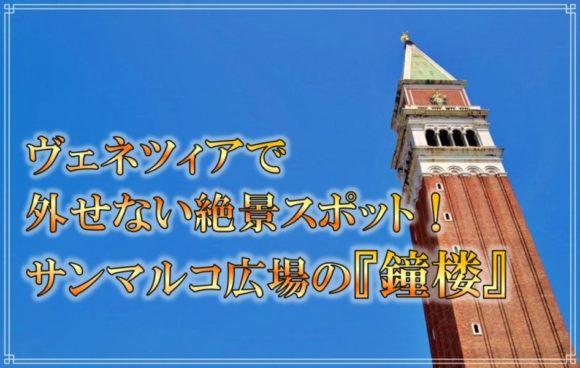 鐘楼,展望台,予約,行き方,アクセス,ベネチア,ヴェネツィア,営業時間,混雑,当日,チケット,入場料,料金,おすすめ,階段,混雑,売り場,買い方,キャッチアイ