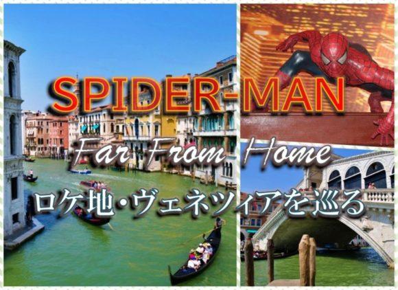 spiderman,venez,iavenice,ヴェネツィア,ベネチア,ロケ地,スパイダーマン,ファーフロムホーム,撮影,映画,マーベル,MARVEL,トムホランド,リアルト橋,鐘楼,運河,評価,考察,キャッチアイ
