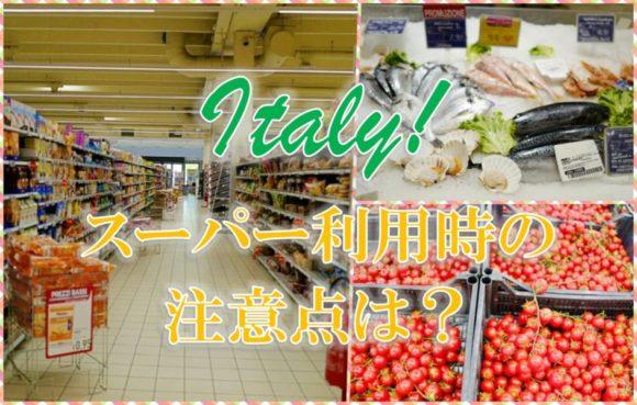 イタリア,スーパー,野菜,買い方,購入,方法,ベネチア,ナポリ,ミラノ,おすすめ,惣菜,ローマ,イタリア語,名前,エコバッグ,マーケット,安い,注意,アイキャッチ