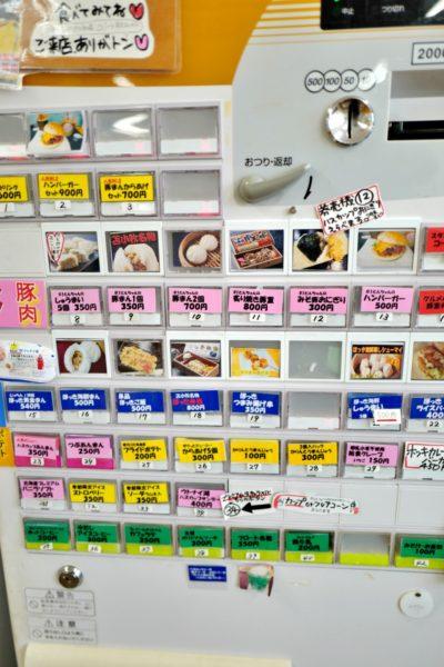 券売機で食券を買う。