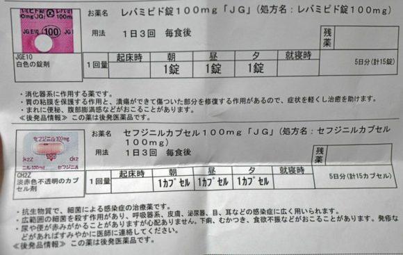胃荒れ予防と抗生物質。
