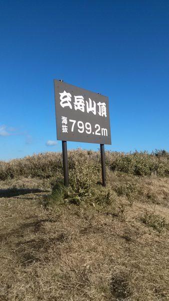 2014年熱海・社員旅行の玄岳登山。
