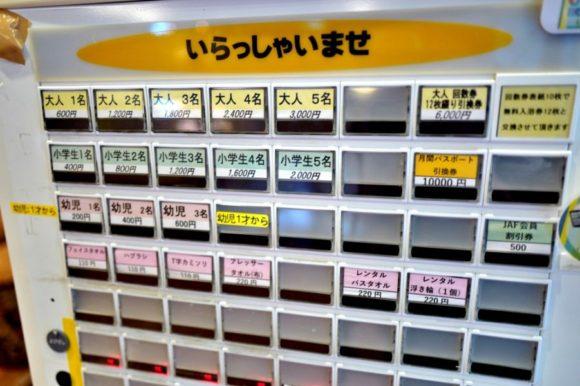 大人600円、中学生400円、幼児200円。