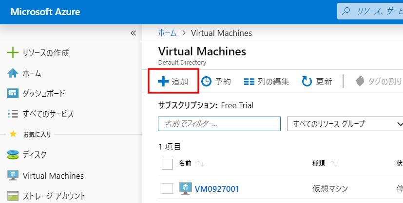 Virtual Machines画面からVM新規作成。