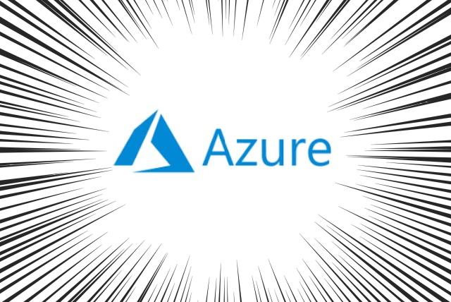 2019,アジュール,azure,とは,VHD,download,AZCOPY,Cドライブ,移行,microsoft,portal,powershell,OS,server,クラウド,ポータル,VM,使い方,仮想マシン