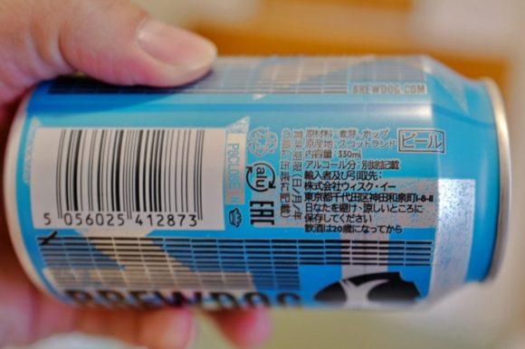 ラベルが日本語で書かれていた…。
