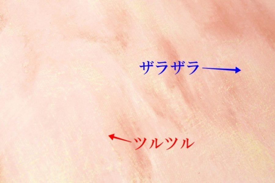 ツルツル面とザラザラの対比。あえてムラを出すのもアリです(^-^;