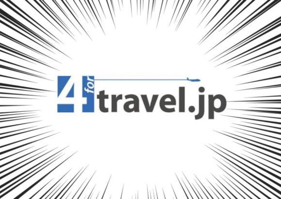 4トラベル,wifi,独占,記事,クーポン,ブロガー,SEO,薄い,ニューヨーク,キャッチアイ,ホテル,ポイント,内容,ブログ,観光,口コミ,収入,嫌い,キモイ,ウザイ,旅行,旅行記,フォートラベル