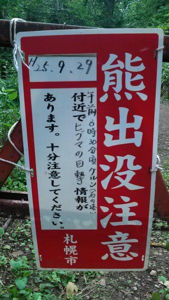 札幌・手稲山付近の熊注意の看板。