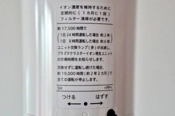 プラズマクラスター本体にも説明が書かれているので安心。