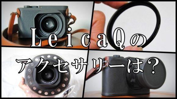 leica,leicaq,m,q,q-p,q2,おすすめ,アクセサリー,ケース,コンデジ,ハンドグリップ,バッテリー,ブログ,プロテクター,ライカ,レビュー,違い,映像,価格,購入,作例,写真,説明書,便利