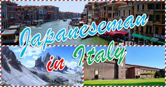 1人,1人旅,2019,7月,おすすめ,イタリア,イタリア旅行,ドロミテ,一人,ブログ,海外旅行,個人,個人旅行,持ち物,時期,準備,初めて,注意点,費用,飛行機,便利,予算,旅行,旅行記