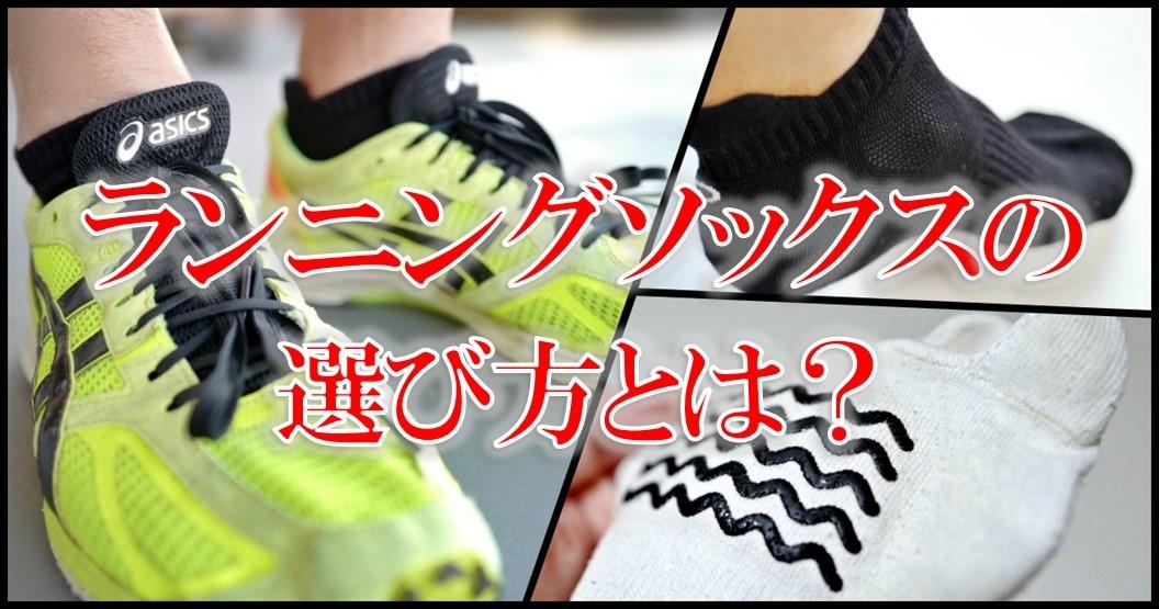 5本指,おすすめ,はかない,アシックス,アマゾン,コスパ,ソックス,無し,ナイキ,メンズ,ユニクロ,ランニング,ロング,価格,効果,厚さ,厚手,安い,日本製,楽天,比較,滑り止め,滑る,用,穴,薄手,足袋,選び方,長い,靴下 (2)