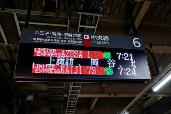 石和温泉駅は2019年から特急かいじの停車駅になりました。