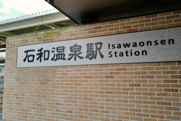 石和温泉駅。