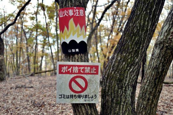 山火事注意。