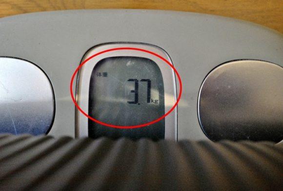 私の体重計では3.7キロ。
