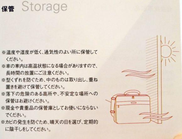 スーツケースの保管方法