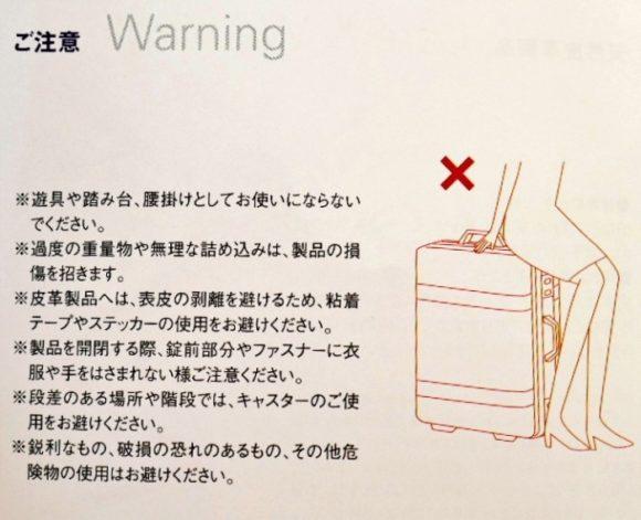 スーツケースの注意事項。座っちゃダメ。