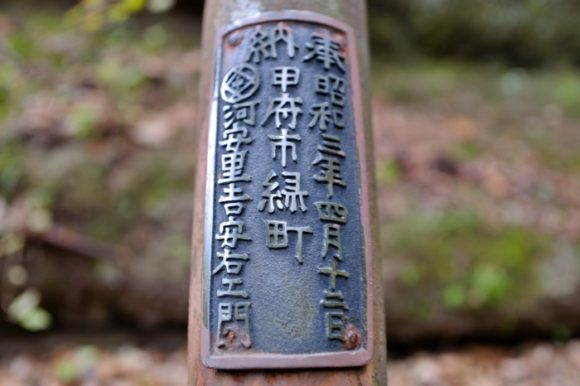 昭和3年4月に奉納。
