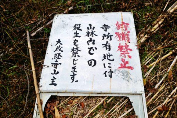 狩猟は禁止されています。