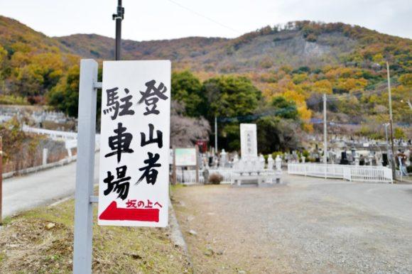 墓地と登山者の駐車場の案内があります。