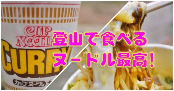 アレンジ カップ ヌードル 【実食】ちょい足しアレンジ4選!! カップヌードル