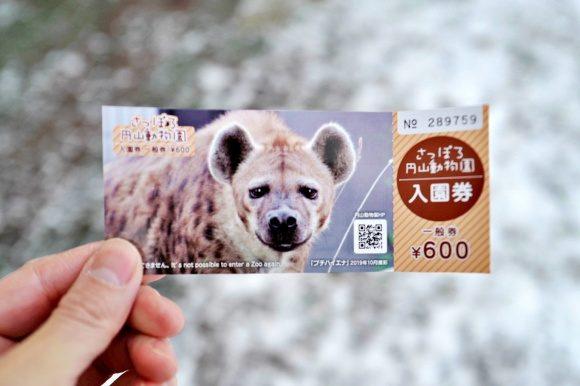 ビリーアイリッシュの来日公演チケット…じゃなくて動物園のチケットね(なぜかハイエナ)。