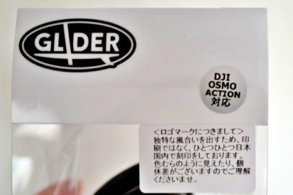 海外の会社と思ったら、日本の会社だったGlider。