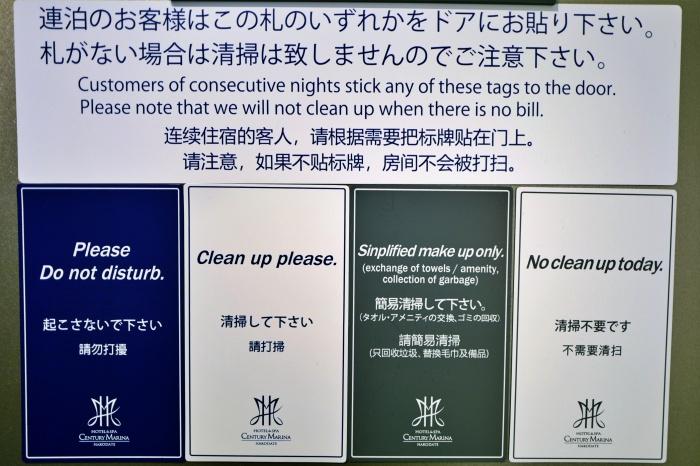 連泊用の4つの清掃の札