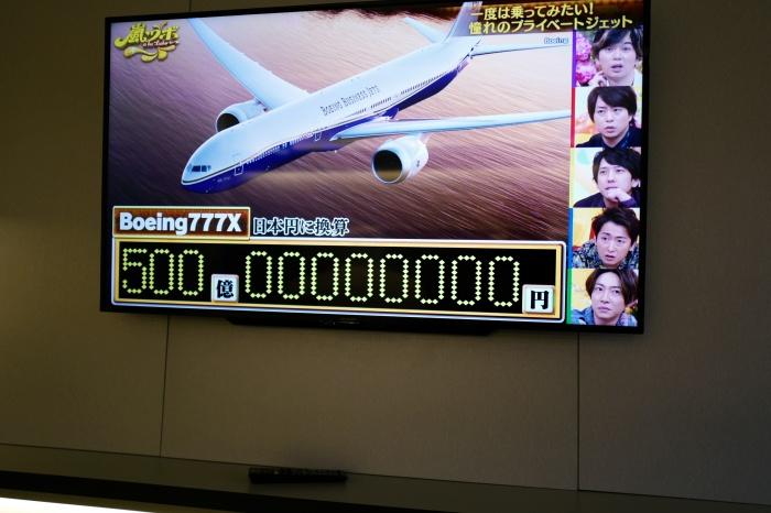 嵐も驚く500億のジェット機。