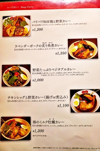 北海道の新鮮な食材を使用したカレーメニュー。