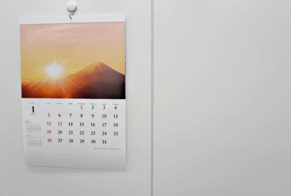 オフィスのカレンダー。東証1部上場のカレンダーだ(私は関係ない…)。