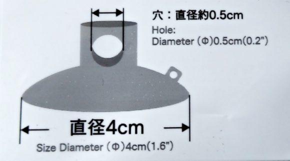 吸盤のサイズ。4個セットで100円。