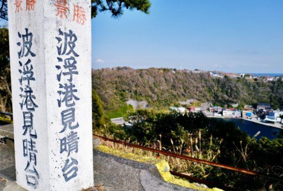 伊豆大島の景勝地だ!