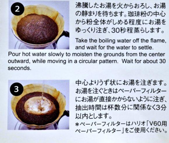 蒸らしてからお湯を注ごう。
