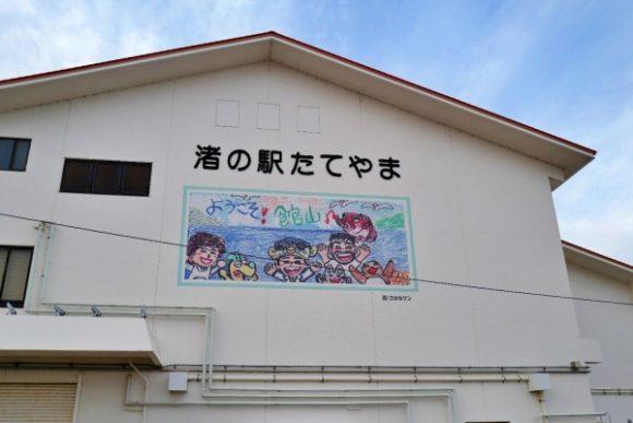 館山の道の駅!