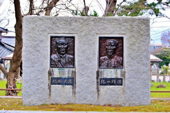 北一輝・昤吉兄弟の石碑。佐渡出身の社会活動家らしい。