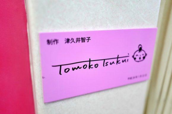 津久井さんのサイン