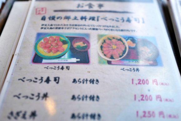 伊豆大島自慢の郷土料理だ。
