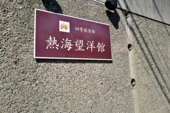 望洋館の看板