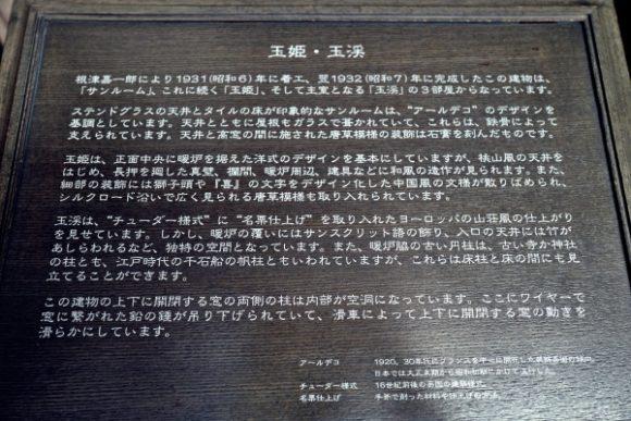 玉姫・玉渓の説明図。