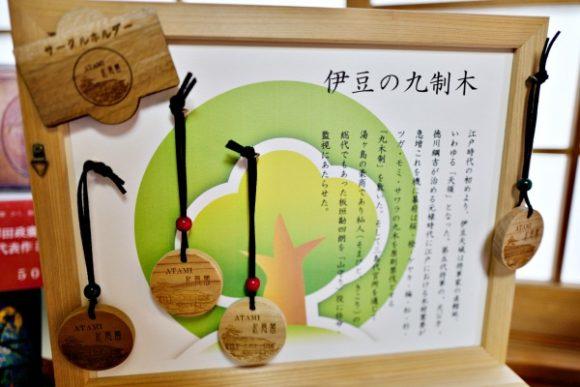 伊豆の九制木キーホルダー