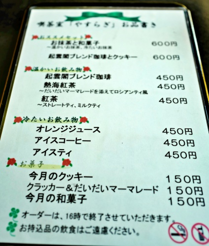 カフェのメニュー。店内は禁煙です。