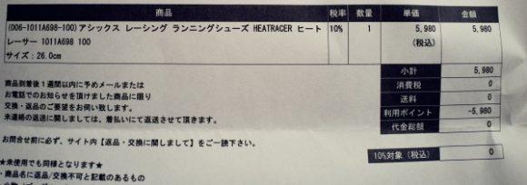 楽天で5980円。楽天ポイント全部使ったから無料や。