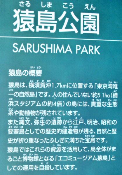 猿島公園の概要